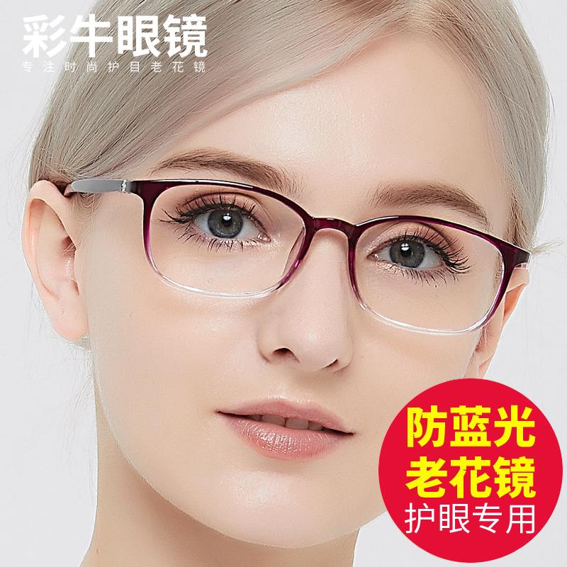 彩牛防蓝光老花镜女时尚超轻优雅舒适防疲劳老人眼镜女树脂高清
