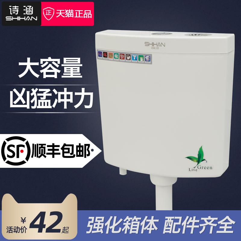 水箱 家用 卫生间蹲便器节能马桶水箱加厚蹲坑挂墙式厕所冲水箱