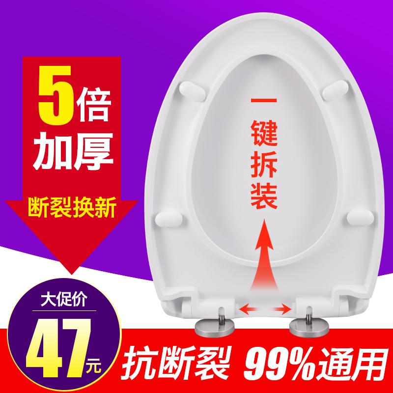 马桶盖 通用 座便盖家用坐便器盖子加厚U型V型O型马桶圈老式配件