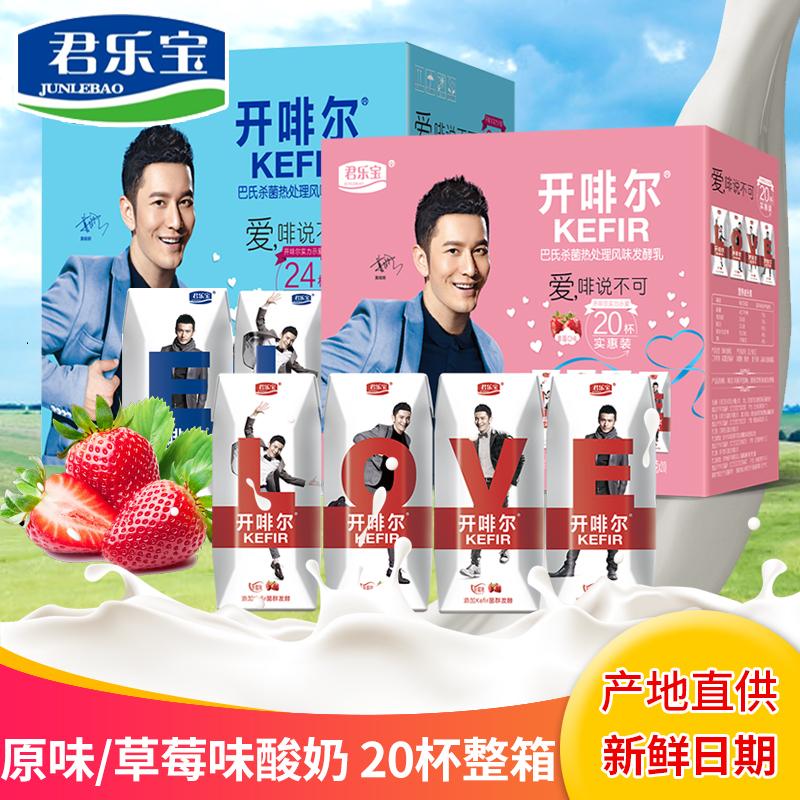 君乐宝开啡尔酸奶200g*20常温益生菌早餐酸牛奶原味草莓味开菲尔