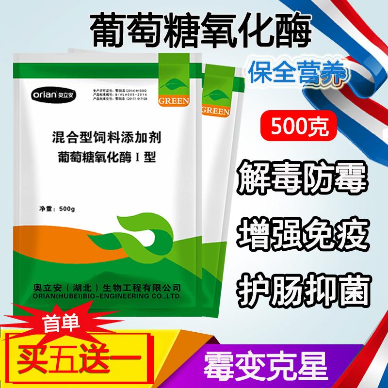 牧草种植,脱霉剂兽用解毒葡萄糖氧化月销量6件仅售28.90元(orian奥立安旗舰店)