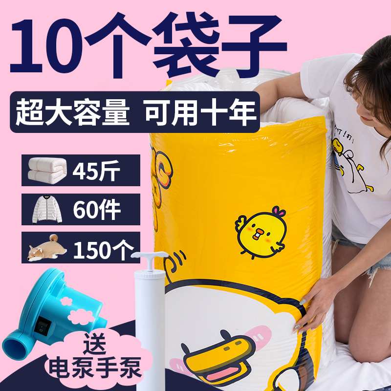 被子收纳袋子特大真空压缩袋装衣服家用吸棉被神器抽的打包放收缩