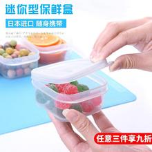 日本进口冰箱保鲜盒零6b7塑料密封6l你收纳盒(小)号便携水果盒