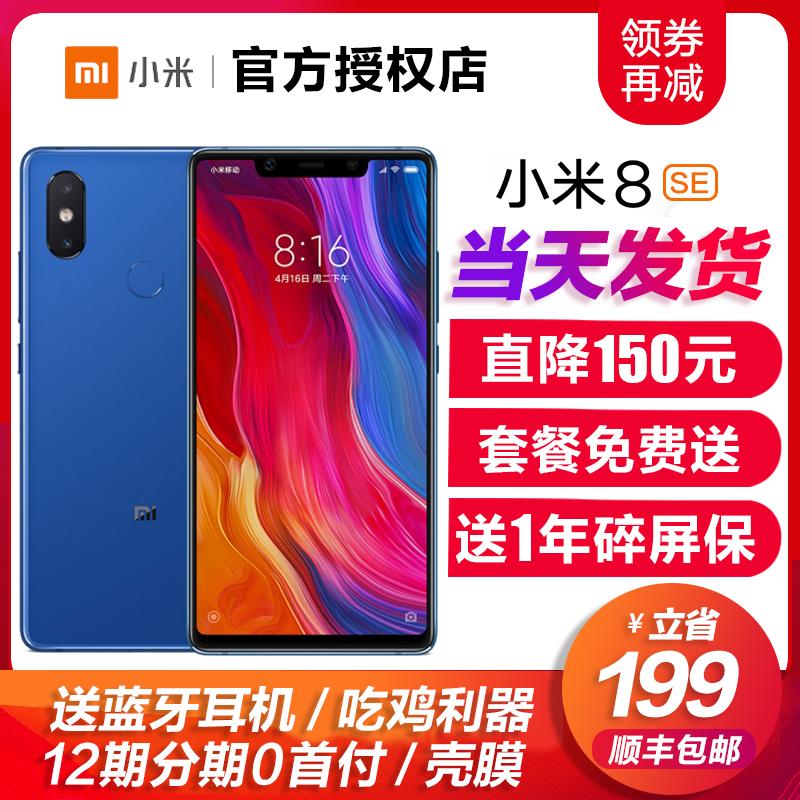 ?当天发【套餐免费+碎屏保】Xiaomi/小米 8 SE手机 小米8 se现货