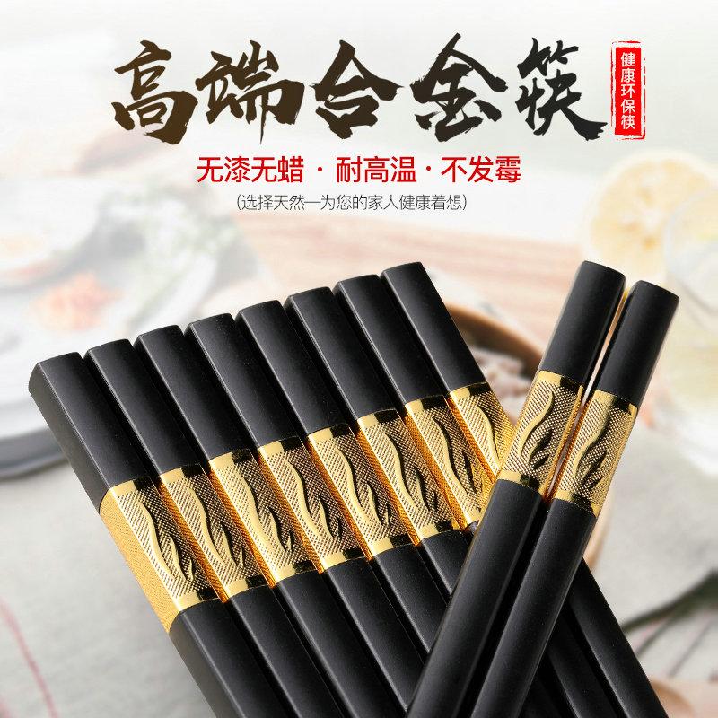 瑞嘉华合金筷子家庭用高档餐饮10双5双套装防滑霉酒店快子非实木