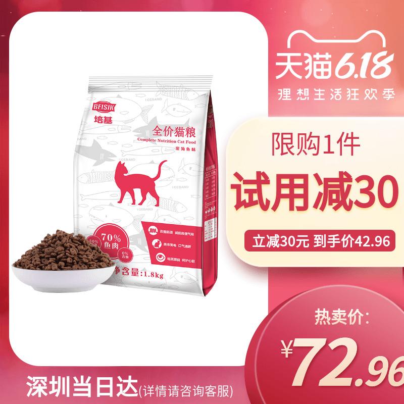 点击查看商品:培基猫粮成猫幼猫小猫无谷全价猫粮增肥发腮营养 九种肉鱼味1.8kg