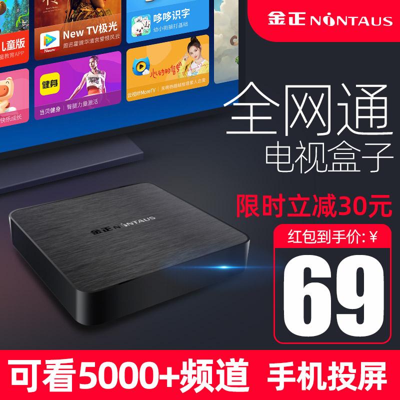 金正U6网络电视盒子猫4K高清智能播放器无线wifi全网通机顶盒家用