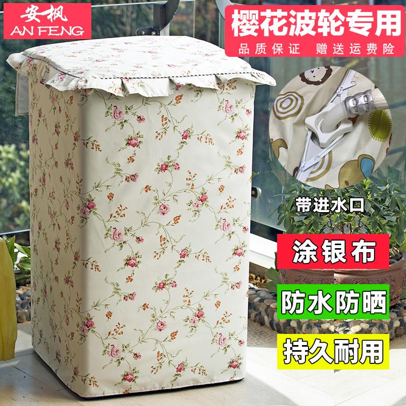 洗衣机罩冰箱罩防尘罩防晒套罩家用家电盖布通用盖巾防水防晒