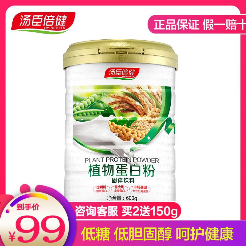 汤臣倍健植物蛋白粉600g大豆高蛋白质增强免疫力低糖中老年营养粉