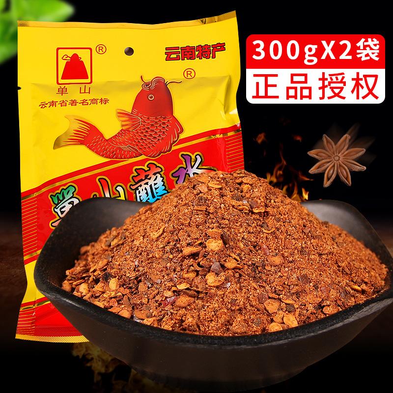 云南特产单山蘸水300gx2袋香辣干碟辣椒面烧烤蘸料沾水调味料麻辣