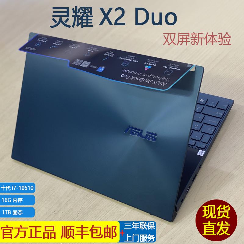 华硕灵耀X2 DUO全新品2020款十代i7触摸屏双屏笔记本电脑设计本4K