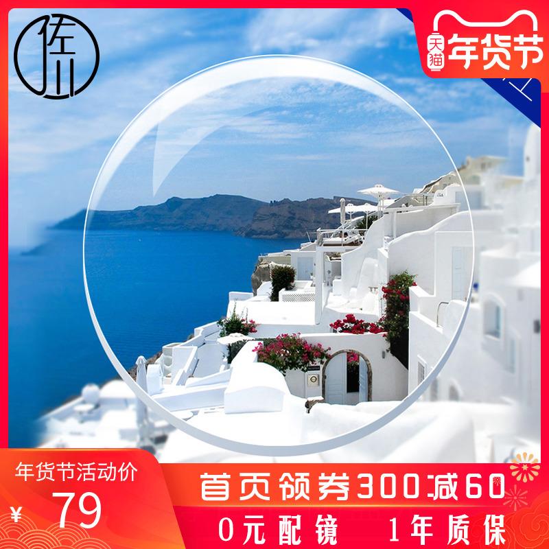 佐川  防蓝光镜片超薄非球面镜片防紫外线高度近视眼镜片防辐射