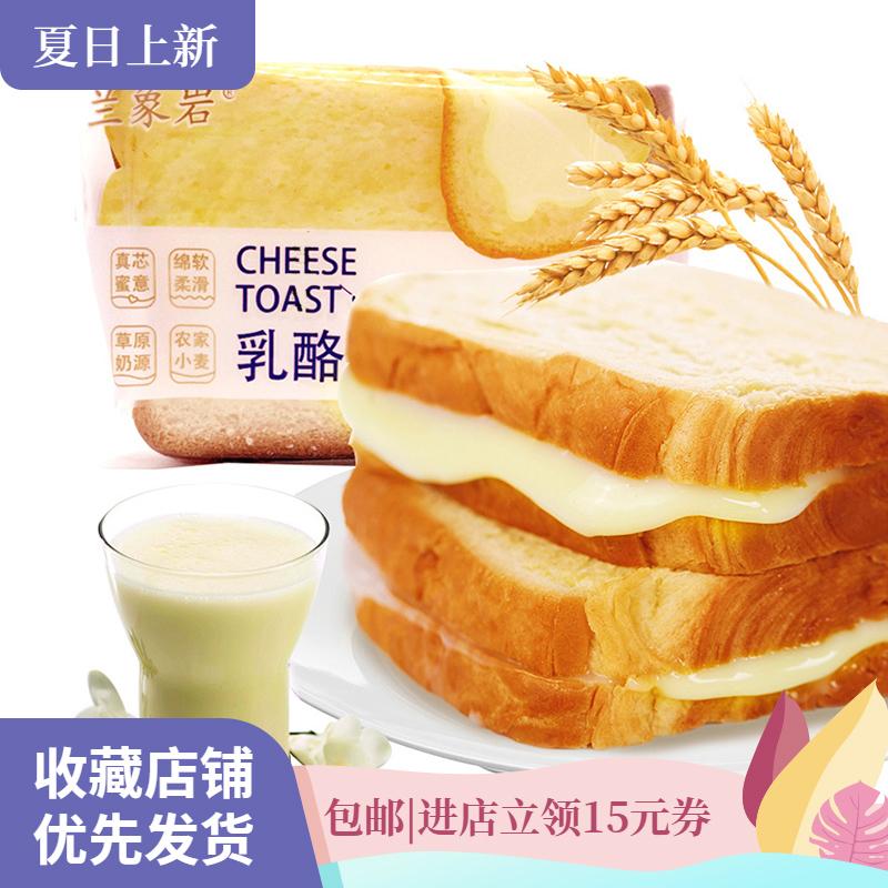 a兰象岩全麦半切乳酪吐司夹心面包1000g早餐办公室优惠券