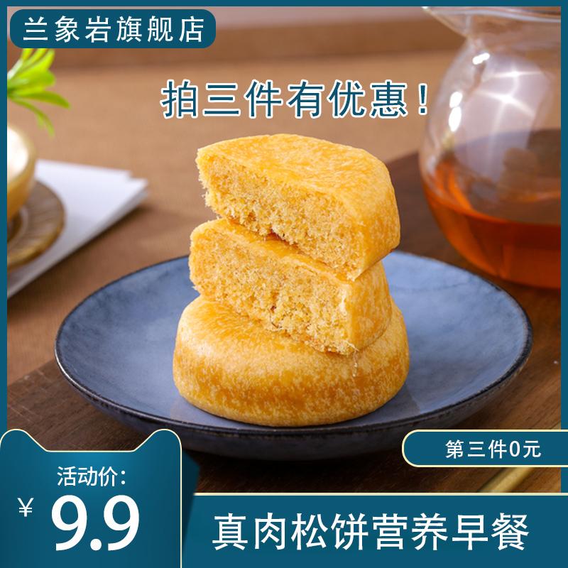 兰象岩真肉松饼整箱福建特色小吃营养早餐代餐面包.