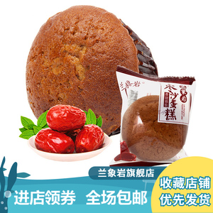 Lanxiangyan red date steamed cake 500g buy one get one casual gourmet breakfast cake bread office snacks 1