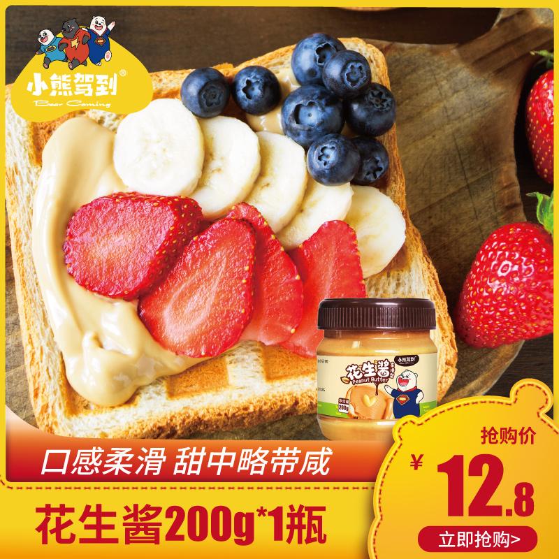 花生酱200g早餐拌面三明治面包饼干酱火锅蘸料蘸酱凉皮凉拌菜调料