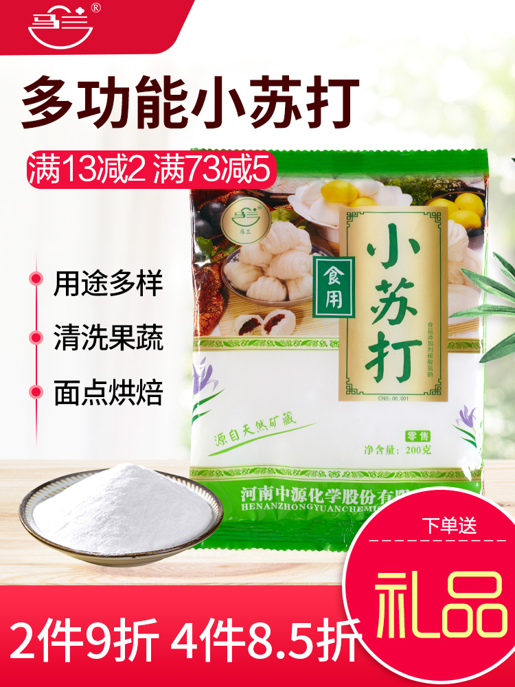 食品级小苏打食用苏打粉家用多功能清洁去污去油洗衣厨房用马兰牌