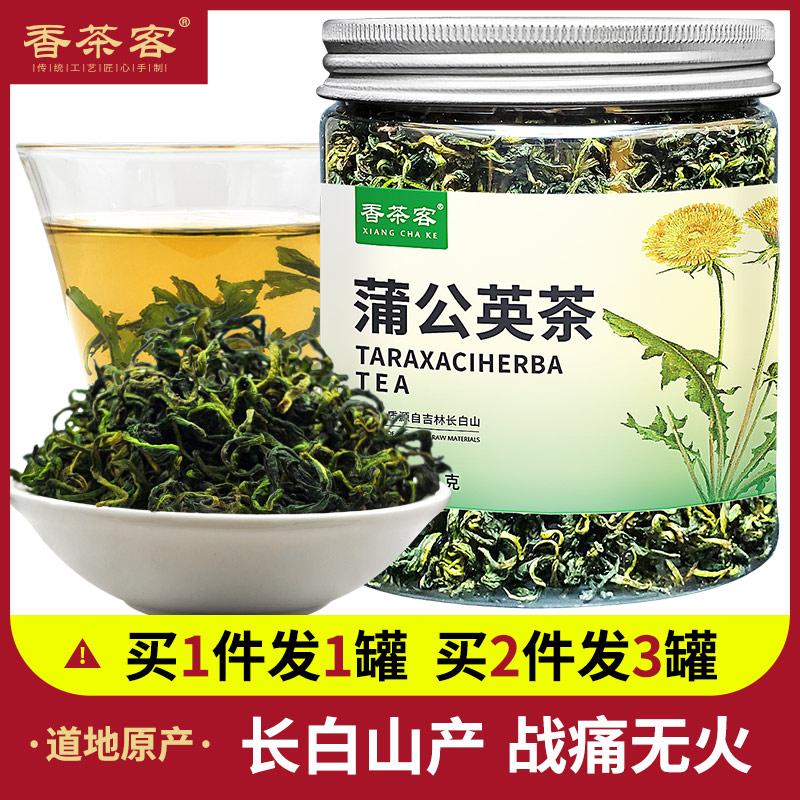 买2送1蒲公英茶叶长白山带根干的婆婆丁纯花茶叶非特级野生香茶客
