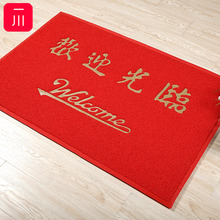 欢迎光临门垫迎宾xb5毯出入平-w门垫子防滑脚垫定制logo