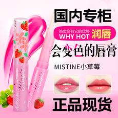 Mistine泰国小草莓变色唇膏口红润唇膏持久保湿补水滋润专柜正品