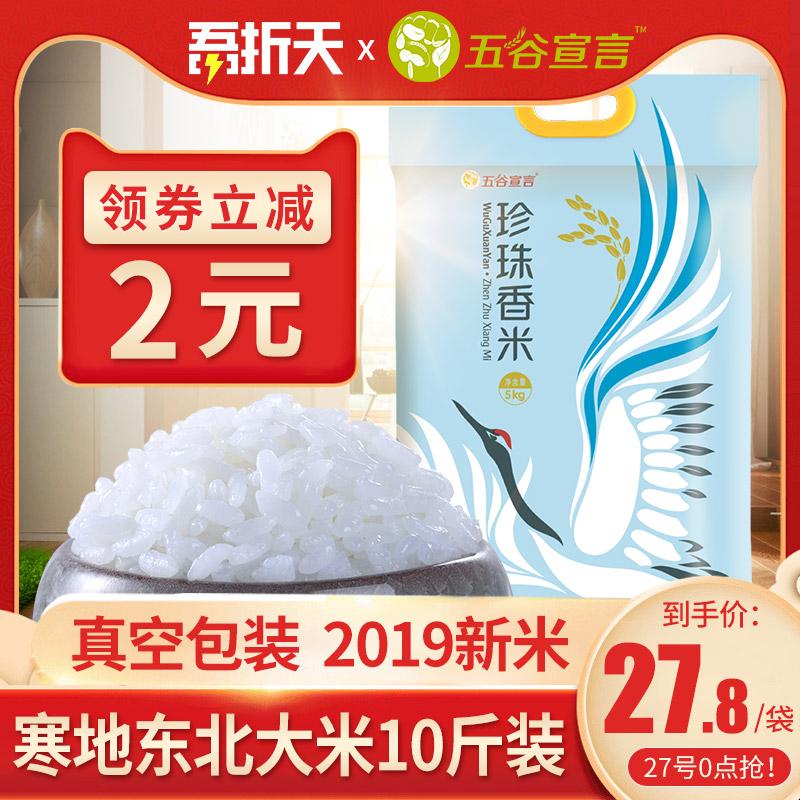 2019年新米 五谷宣言东北大米5kg黑龙江寒地珍珠米优质圆粒10斤
