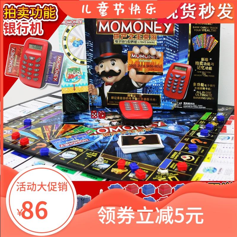 正版超大号大富翁飞行游戏棋豪华儿童地产桌游刷卡机大亨经典成年