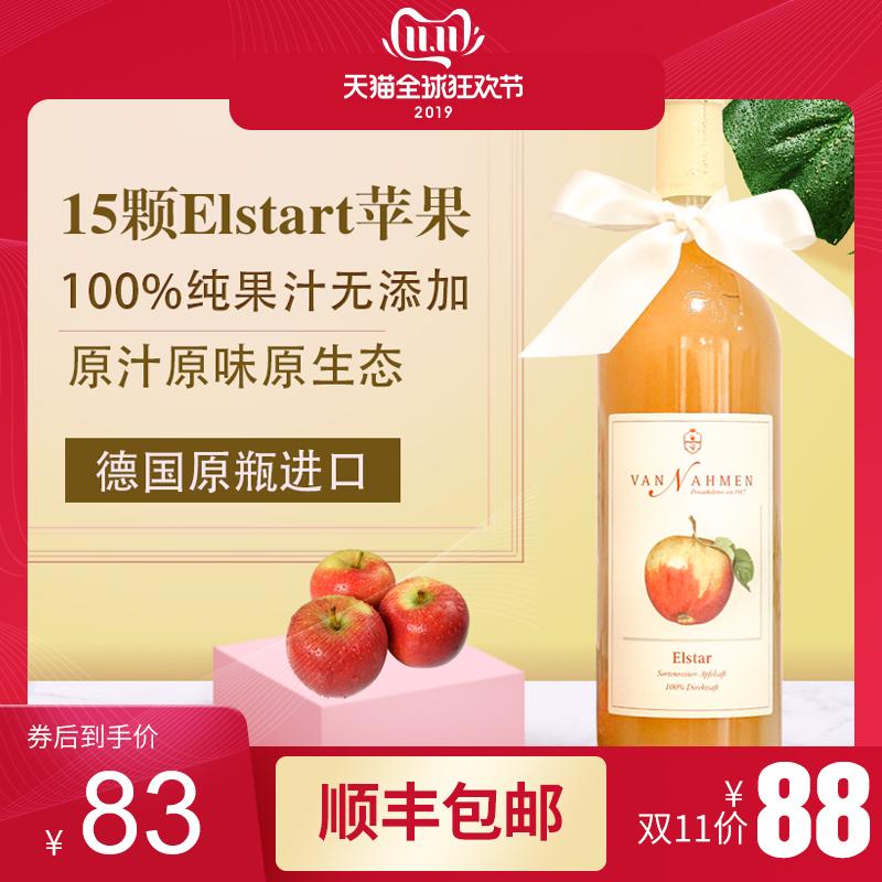苹果汁 德国进口100%纯果汁nfc轻断食果蔬汁无添加玻璃瓶 果蔬派