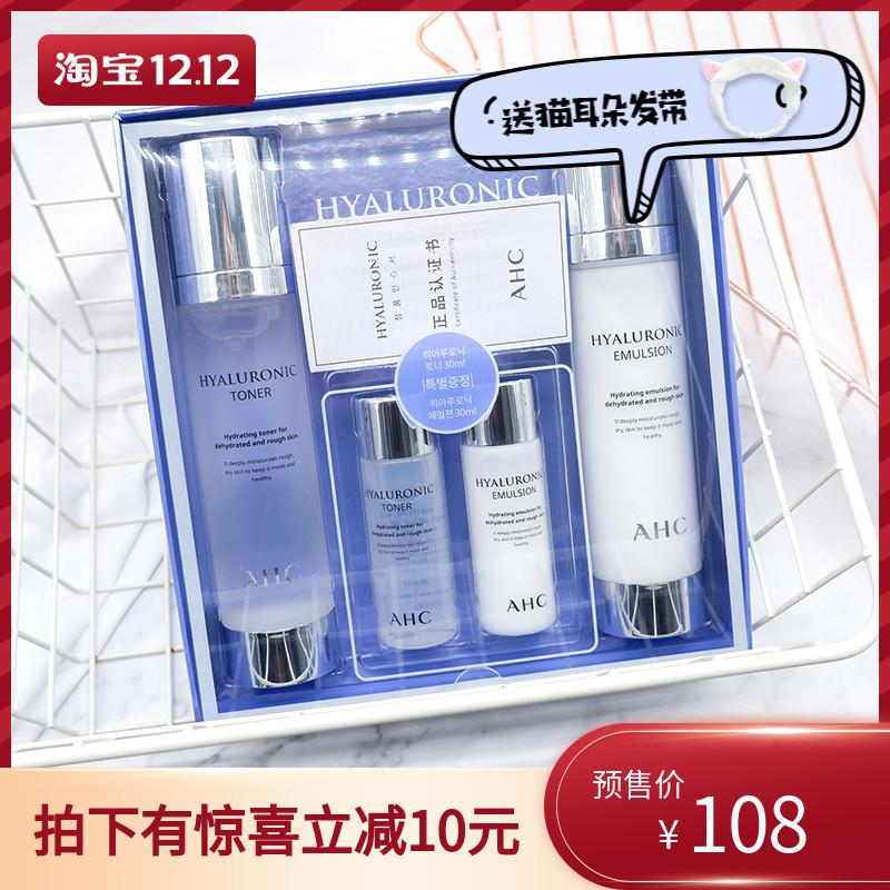 韩国 AHC神仙水套装玻尿酸补水保湿清爽神仙水水乳套盒敏感肌包邮
