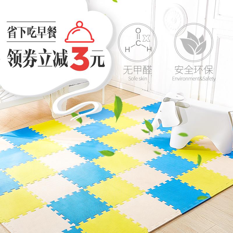 ⭐⭐⭐十字纹泡沫地垫卧室拼接铺地板家用榻榻米加厚儿童爬爬垫