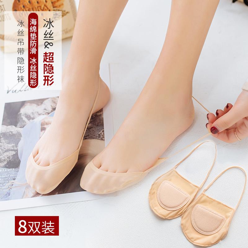 吊带船袜子女短袜浅口夏季天薄款前脚掌全隐形半截脚掌高跟鞋袜子