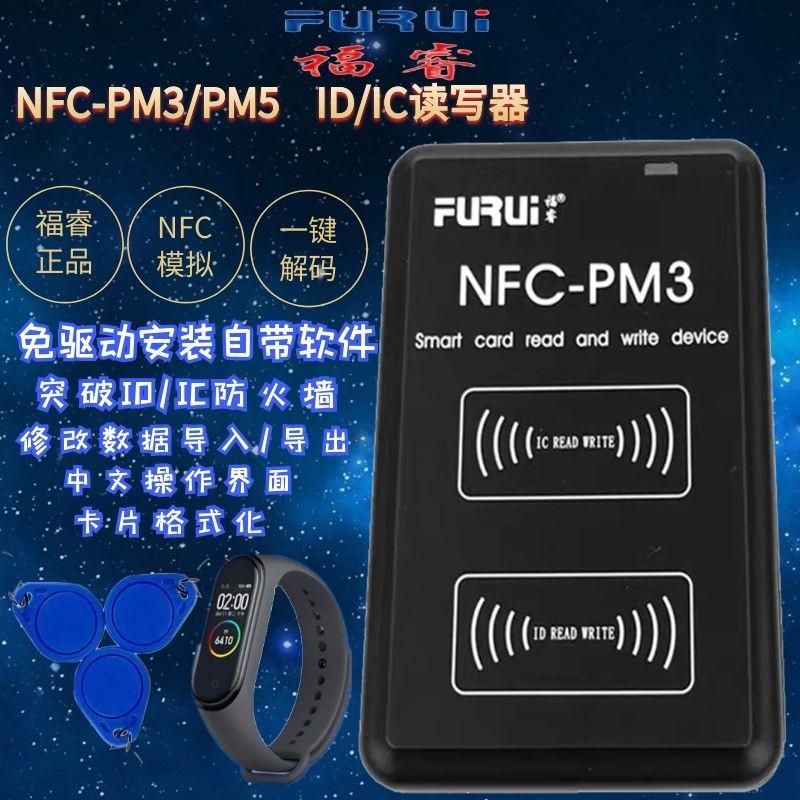 pm3PM5读卡器NFC模拟手环电梯门禁复制器小区单元门禁拷贝配匙机