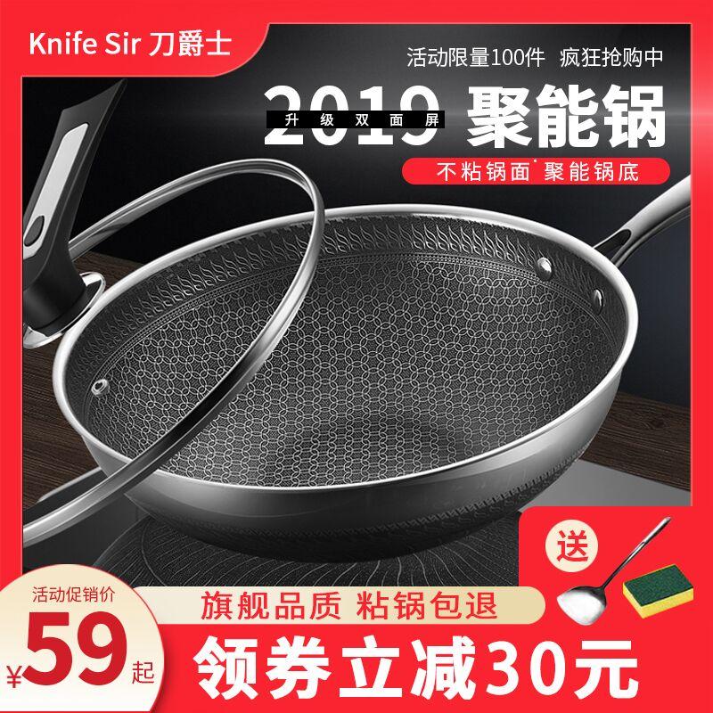 不粘锅炒锅家用304不锈钢炒锅无油烟电磁炉煤气适用多功能炒菜锅