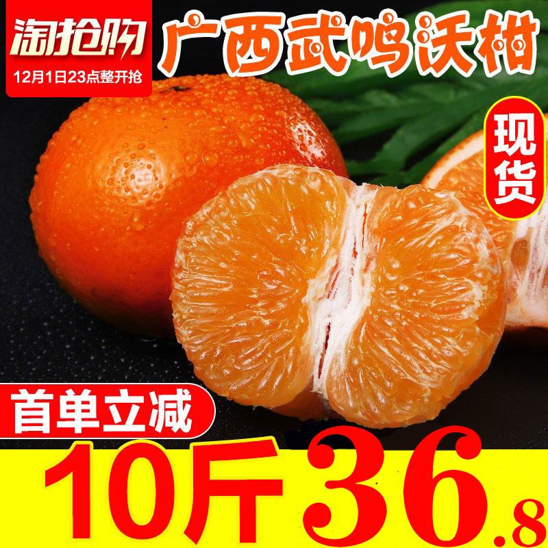 广西武鸣沃柑10斤蜜桔子新鲜水果大果当季整箱贡橘子砂糖橘皇帝柑10元无条件券