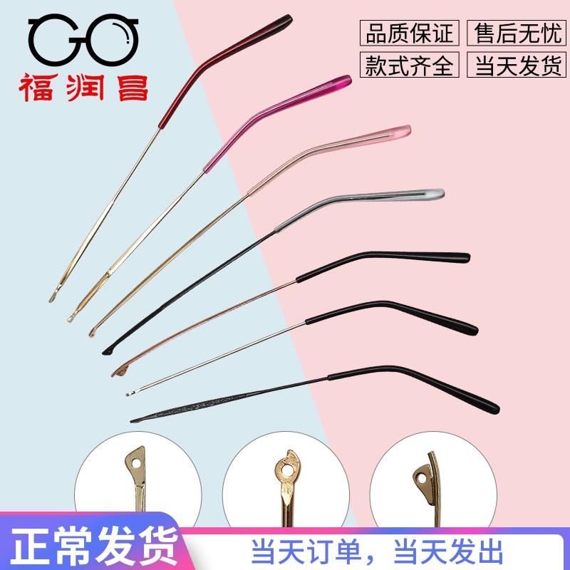 [¥13.8]金属眼镜腿异型牙框架配件眼镜脚一对男女眼睛近视支架边脚腿维修