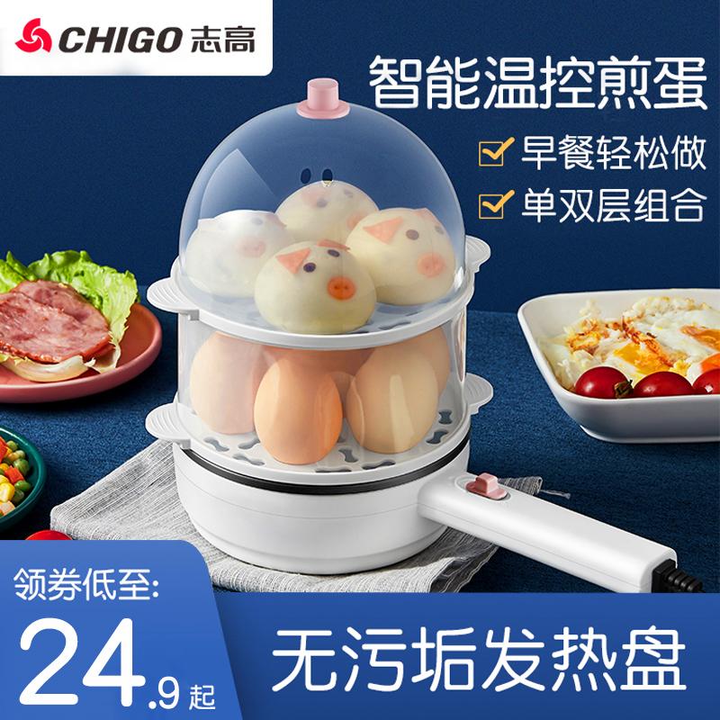 煮蛋蒸蛋器自动断电小型家用煎鸡蛋羹迷你多功能锅早餐机神器1人