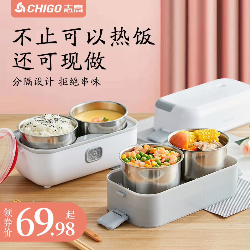 志高电热饭盒可插电加热保温带热饭菜神器蒸煮饭便当上班族便携锅