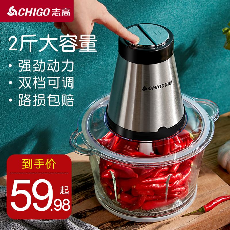 志高绞肉机家用电动不锈钢肉馅菜打料理搅拌器切商用碎小型全自动