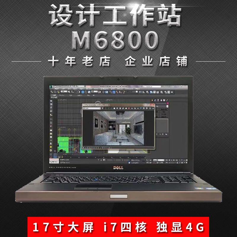 17寸笔记本电脑Dell/戴尔M6800 i7四核独显图形工作站游戏本M7710