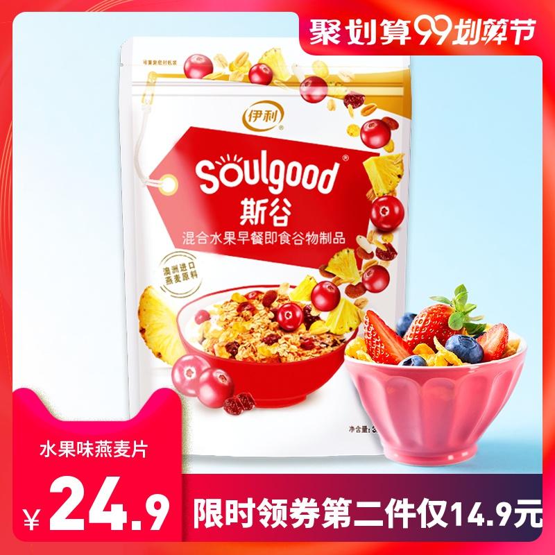 伊利斯谷水果麦片燕麦片即食早餐速食懒人食品营养冲饮即食泡酸奶