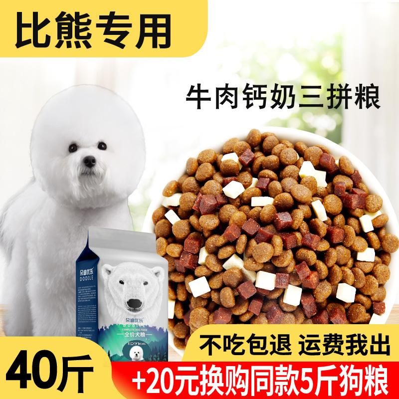 狗粮20kg40斤比熊专用幼犬成犬小型犬通用白色比熊狗粮美毛去泪痕