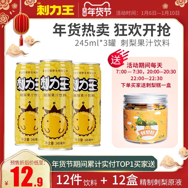 刺力王刺梨果汁饮料245ml*3罐装野生刺梨果汁果味饮料顺丰包邮