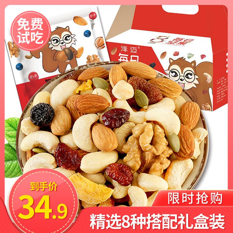 洋迈每日坚果大礼包30包混合坚果干果炒货孕妇儿童零食组合礼盒装优惠券