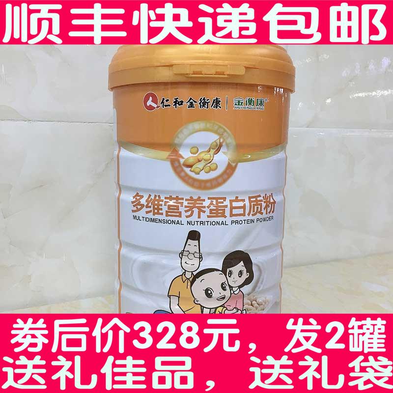 咨询有惊喜 仁和 金衡康 多维营养蛋白质粉 大豆植物蛋白粉1000g