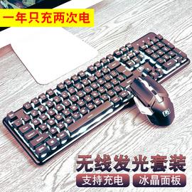 新盟曼巴狂蛇无线键盘鼠标套装可充电静音机械手感笔记本台式电脑外接电竞游戏吃鸡家用办公背光无限键鼠外设