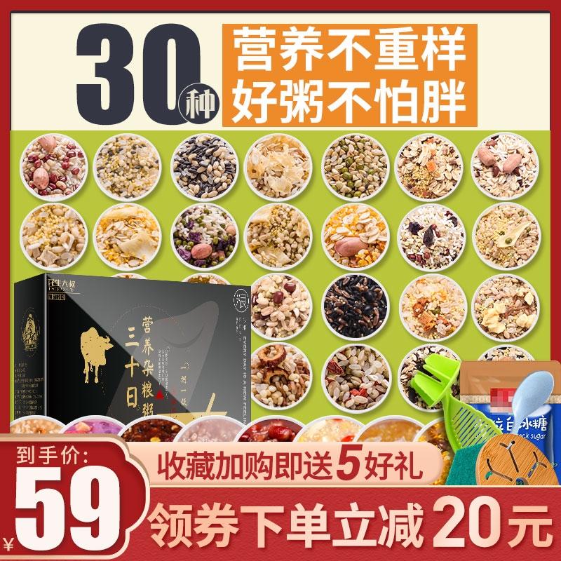 八宝粥米五谷杂粮粗粮组合小包装30日月子孕妇营养早餐粥材料礼盒