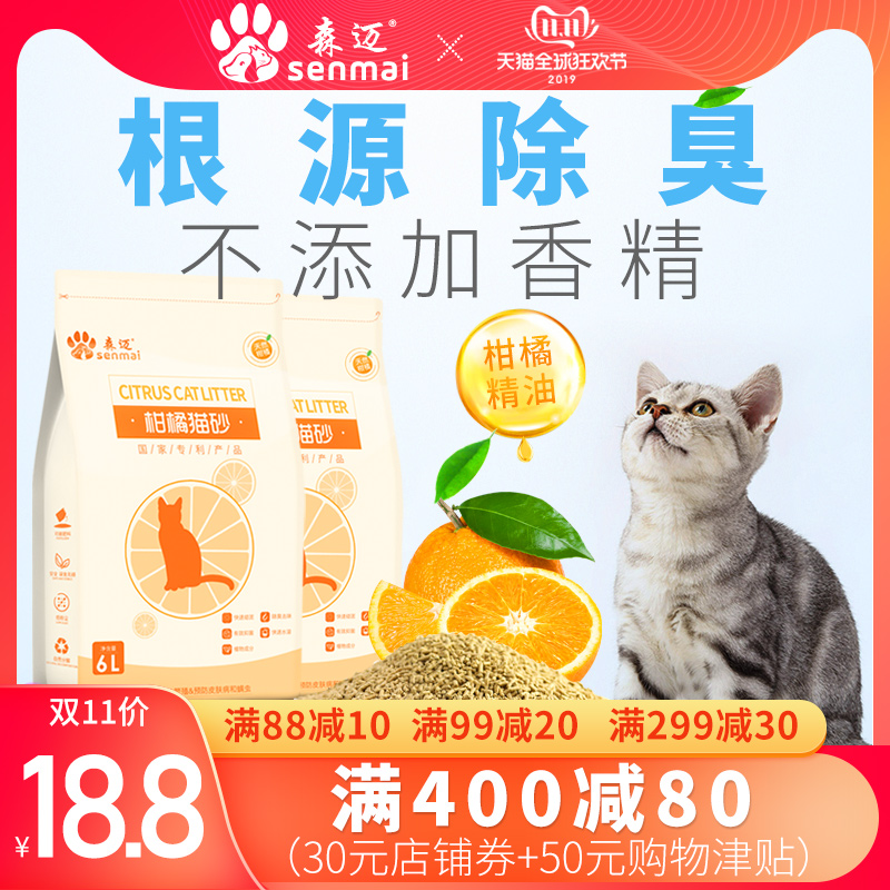 森迈柑橘猫砂除臭杀菌除螨幼猫通用无尘抗菌快速结团猫沙抑菌去味