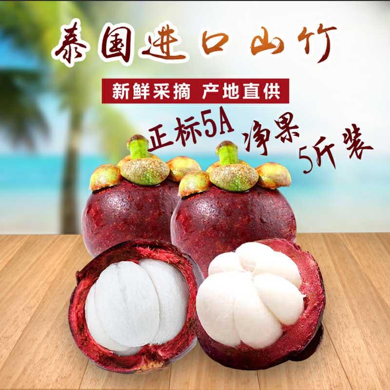 泰国进口山竹当季孕妇新鲜水果热带水果净果5斤正标5A果