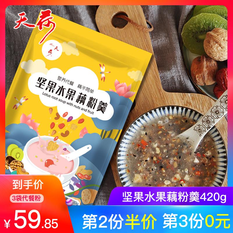 天荷代餐粉坚果水果藕粉羮420g营养早餐食品核桃红枣麦片藕粉