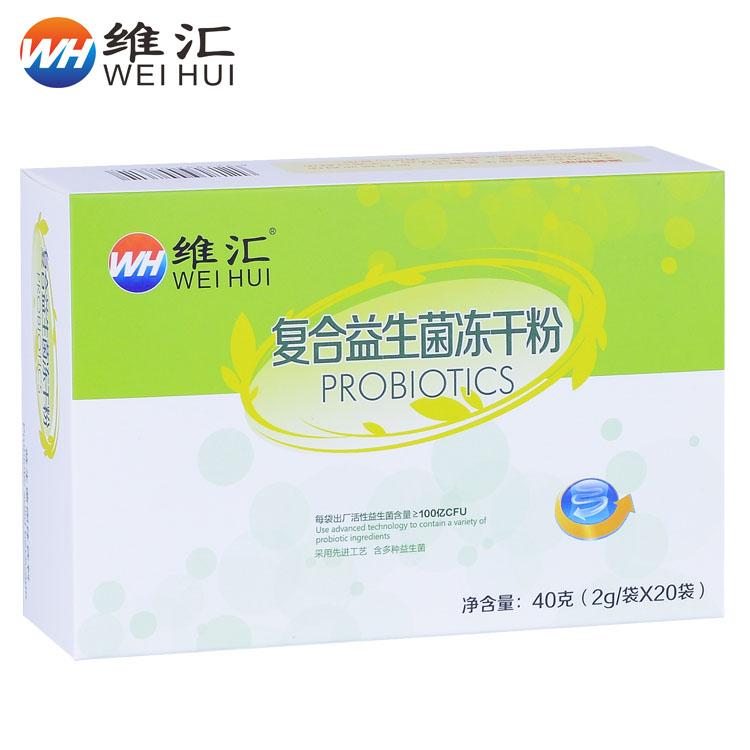 抢购 维汇牌复合益生菌冻干粉肠胃肠道儿童孕妇成人益生菌粉20袋