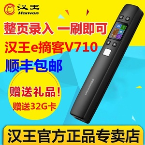 Send 32G Kahan King E Pickup V710 Scanning Pen Text Entry Handheld Portable Scanner HD High Speed Scanner A4 Office Home Full Page Entry Zero Margin OCR Text Recognition